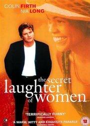 Смотреть онлайн Секретный женский смех