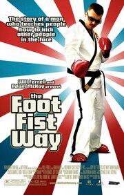 Путь ноги и кулака (2006)