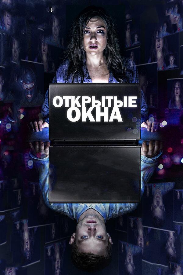 Отзывы и трейлер к фильму – Открытые окна (2014)
