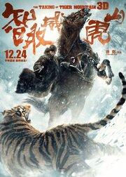 Захват горы тигра (2014)