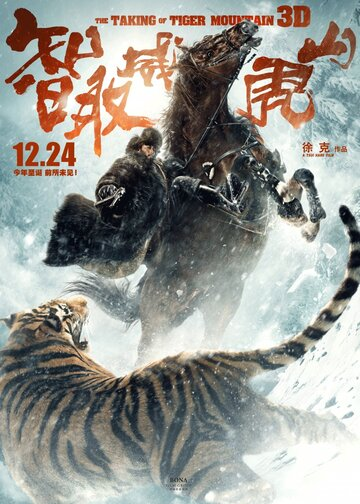������ ���� ����� (The Taking of Tiger Mountain)