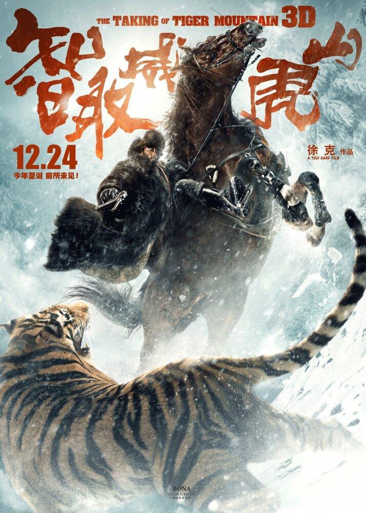 Посте Захват горы тигра