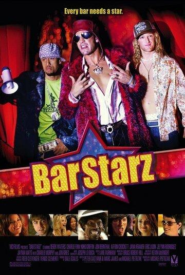 Звезды бара (2008)