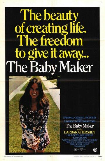 Производительница детей (1970)