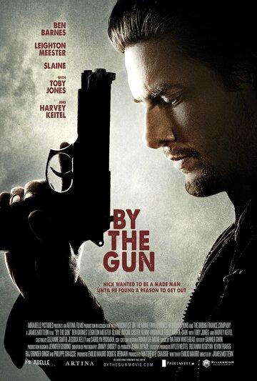 ����� ������ ��� (By the Gun)