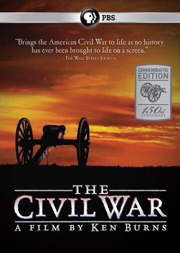 Гражданская война (1990) полный фильм