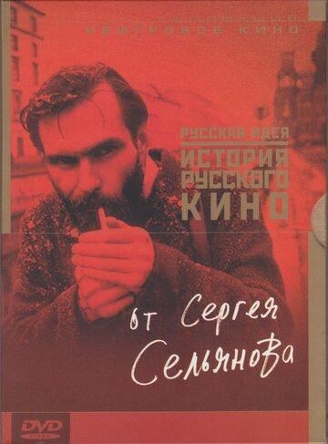 История русского кино от Сергея Сельянова (1995) полный фильм