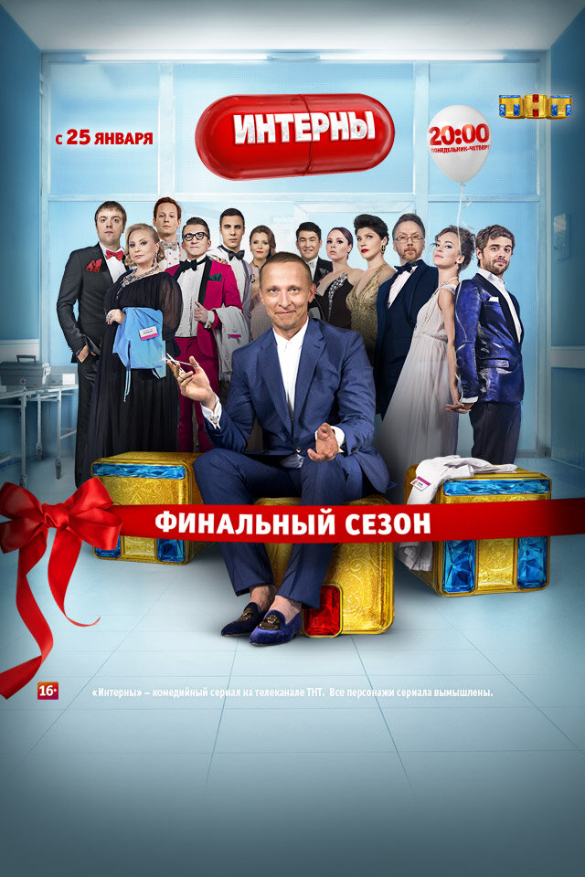 Интерны (1-14 сезон) (сериал 2010 – 2016)
