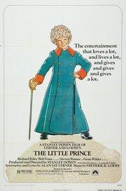 Маленький принц (1974)
