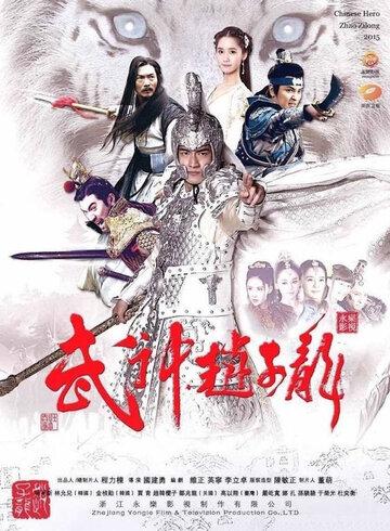 Бог войны Чжао Юнь (2016)