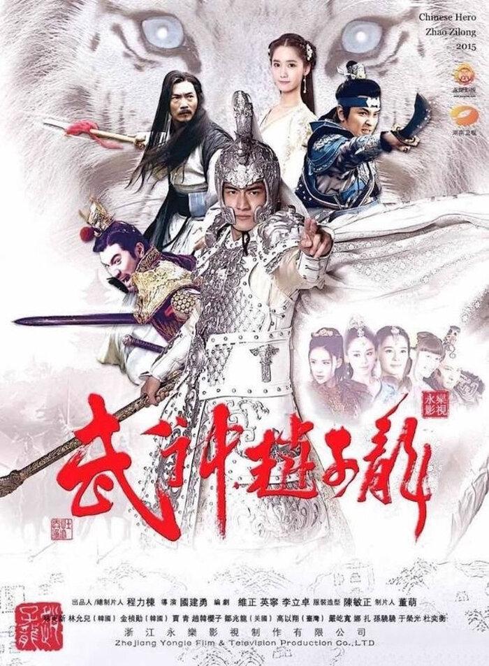 Бог войны - Чжао Юнь дорама