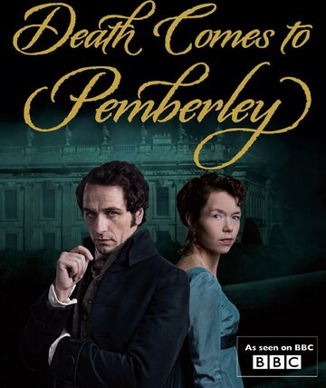 ������ �������� � �������� (Death Comes to Pemberley)