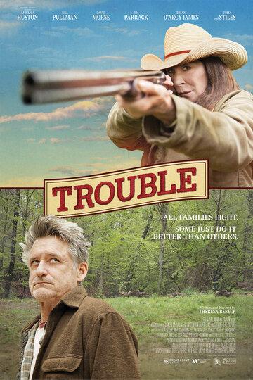 Разлад / Trouble. 2017г.
