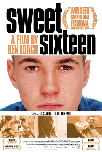 Фильм Милые шестнадцать лет