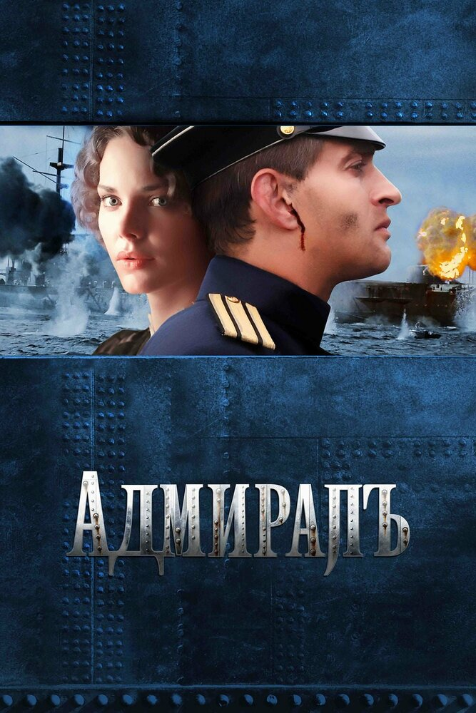 Я хочу смотреть фильм адмирал
