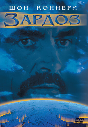 Постер к фильму Зардоз (1974)