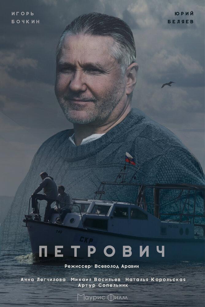 петрович сериал скачать торрент