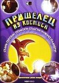 Пришелец из космоса (2002)