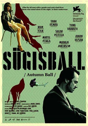 Осенний бал (2007) полный фильм онлайн