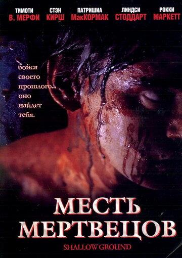 Фильм Месть мертвецов