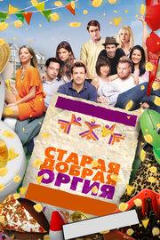 Старая добрая оргия (2011)