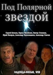 Под Полярной звездой (2001)