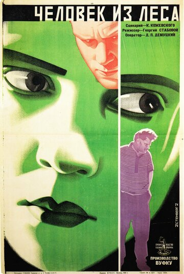 Лесной человек (1927) полный фильм онлайн