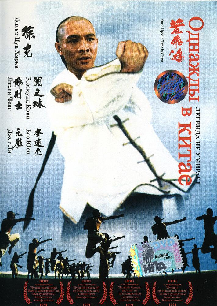Однажды в Китае / Wong Fei Hung (1991)