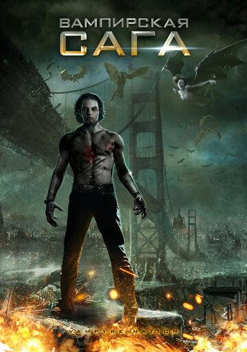 Вампирская сага (ТВ)