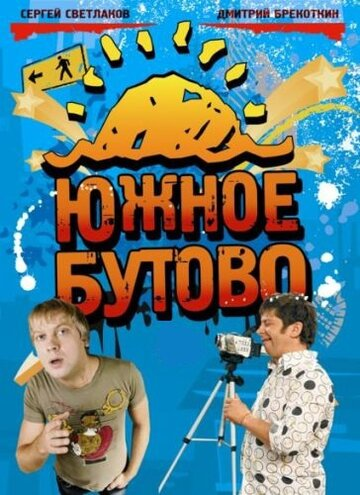 Южное Бутово полный фильм смотреть онлайн