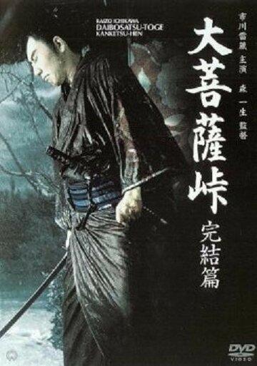 Скачать дораму Перевал Великого Будды 3: Последняя глава Daibosatsu toge: Kanketsu-hen