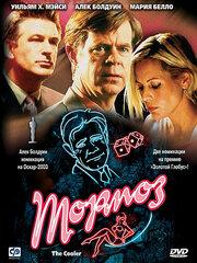 Тормоз (2003)