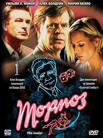 Постер к фильму Тормоз (2002)