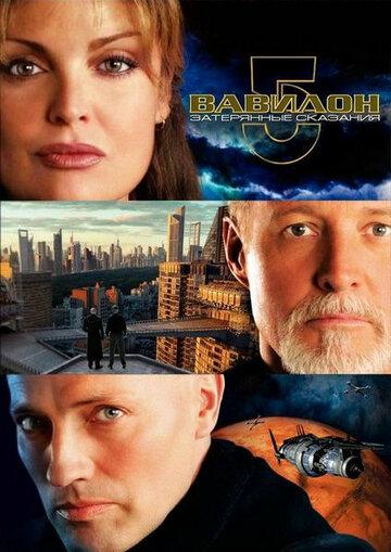 Вавилон 5: Затерянные сказания — Голоса во тьме (2007)
