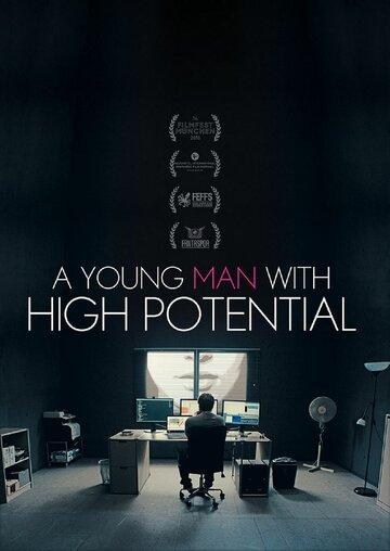 Молодой человек с большим потенциалом