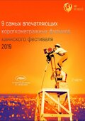 Канны 2019. Короткий метр (Cannes 2019. Shorts)
