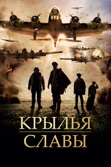 Крылья славы (2013) полный фильм