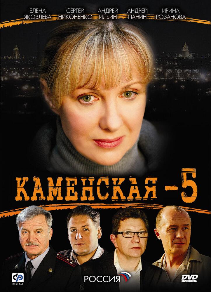 Каменская 5 Сезон 1 Серия