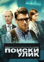 Поиски улик (2014)