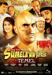 Код Сумела: Темель (2011)