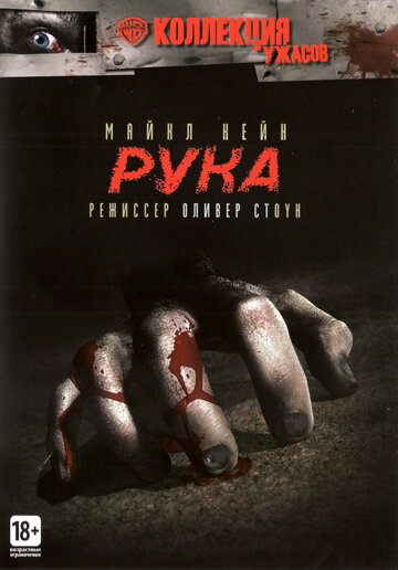 Рука (The Hand)