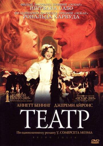 Фильм Театр