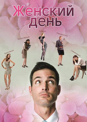 Женский день (Zhenskiy den)