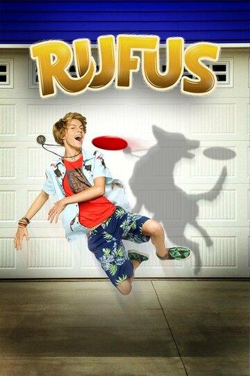 Руфус (2016) смотреть онлайн HD720p в хорошем качестве бесплатно