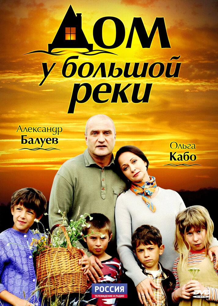 смотреть фильм дом у: