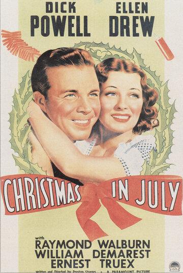 Рождество в июле (1940)
