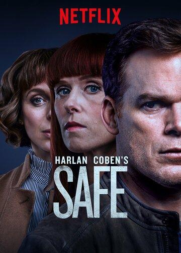Безопасность / Safe 2018г.