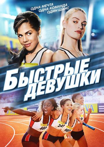 Быстрые девушки (2012) — отзывы и рейтинг фильма