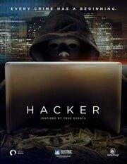 Смотреть онлайн Хакер