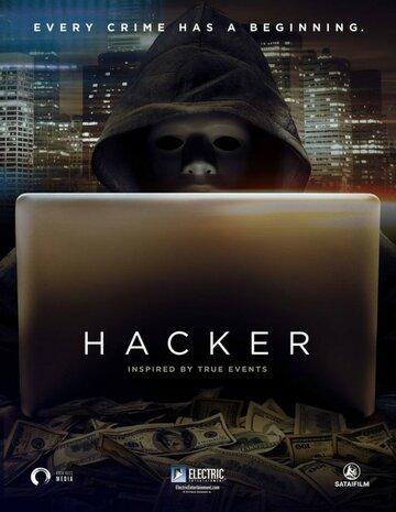 Фильм Хакер